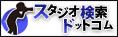 スタジオ検索ドットコム
